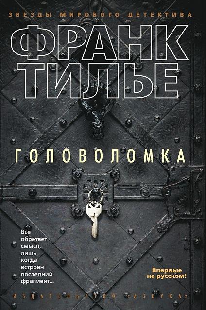Книжный мир_uz -2 Головоломка, Франк Тилье