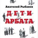 Дети Арбата. Книга 1-я из цикла «Дети Арбата (3 части), Анатолий Рыбаков
