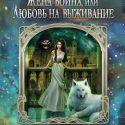 Жена воина, или Любовь на выживание. Книга 2-я из цикла «Право сильнейшего», Елена Звездная