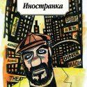 Иностранка, Сергей Довлатов