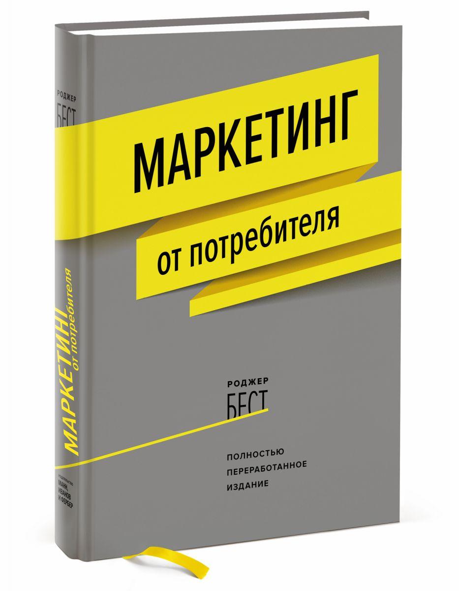 Книжный мир_uz _от_потребителя-Бизнес Маркетинг от потребителя, Роджер Бест