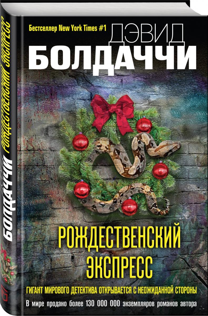 Книжный мир_uz _экспресс-Детектив Рождественский экспресс. Дэвид Болдаччи