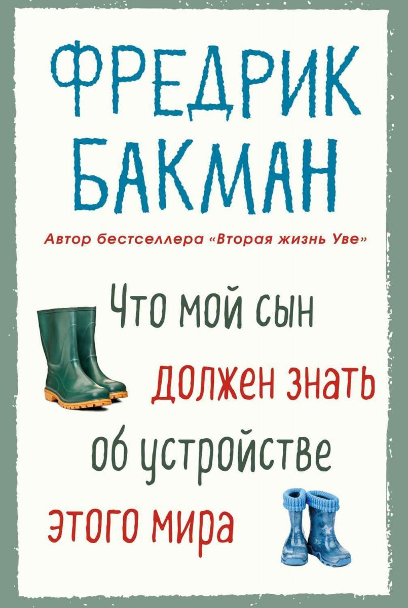 Книжный мир_uz -мой-сын-должен-знать-об-устройстве-этого-мира Что мой сын должен знать об устройстве этого мира, Фредрик Бакман