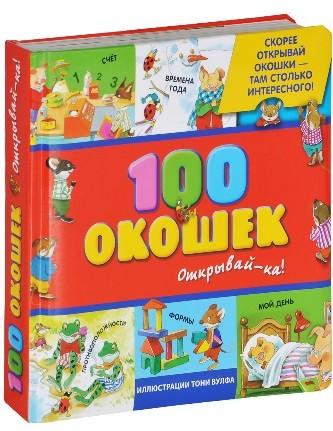 Книжный мир_uz 100-okoshek-otkryvajka-0 100 окошек - открывай-ка!   Тони Вульф и Мэтт Вульф