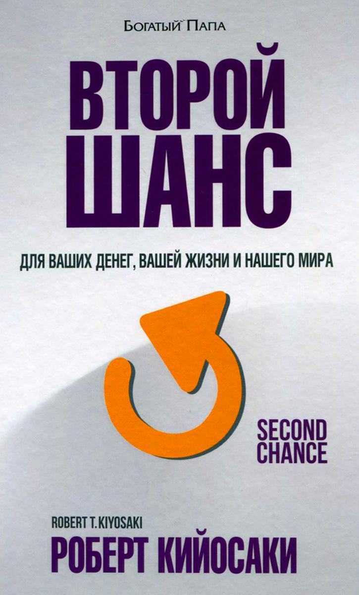 Книжный мир_uz 1013583863 Второй шанс, Роберт Кийосаки