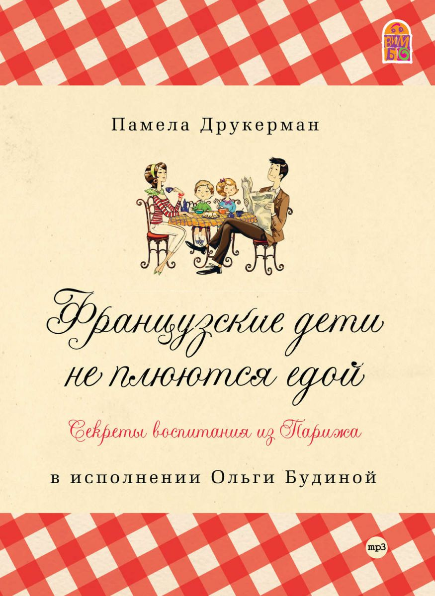 Книжный мир_uz 1018876493 Французские дети не плюются едой. Секреты воспитания...  Памела Друкерман