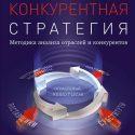 Конкурентная стратегия. Методика анализа отраслей и конкурентов, Майкл Портер