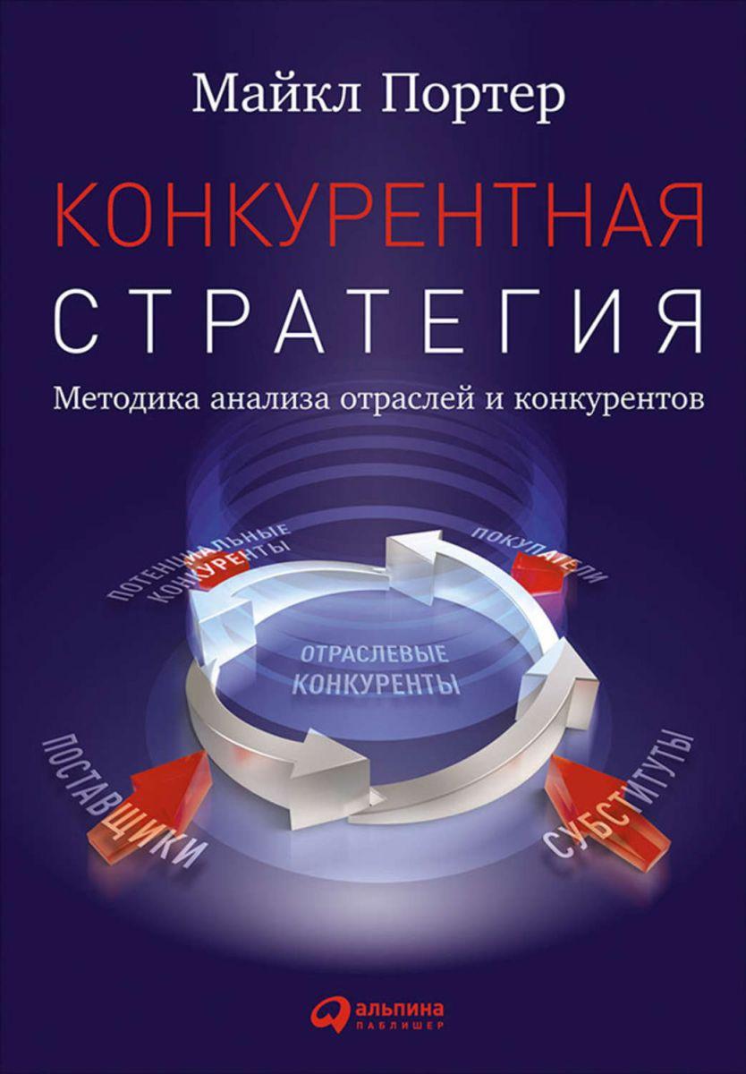Книжный мир_uz 1019263440 Конкурентная стратегия. Методика анализа отраслей и конкурентов, Майкл Портер