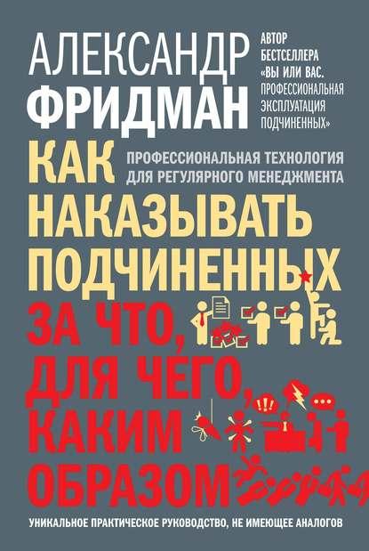 Книжный мир_uz 1020161659 Как наказывать подчиненных, Александр Фридман