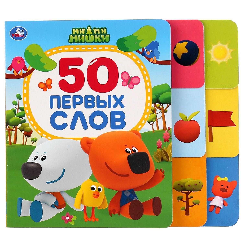 Книжный мир_uz 50-первых-слов 50 первых слов