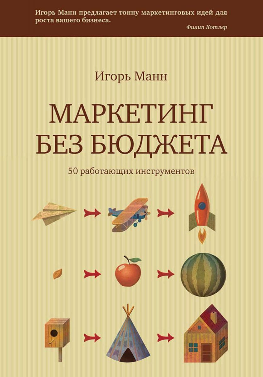 Книжный мир_uz 6006250277 Маркетинг без бюджета. 50 работающих инструментов,  Игорь Борисович Манн