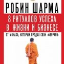 8 ритуалов успеха в жизни и в бизнесе от монаха…  Робин Шарма