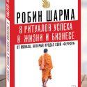 8 ритуалов успеха в жизни и в бизнесе от монаха, который продал свой «феррари». Как побеждать. Робин Шарма