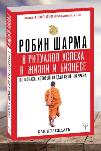 8 ритуалов успеха в жизни и в бизнесе от монаха... Робин Шарма