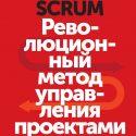 Scrum. Революционный метод управления проектами.   Джефф Сазерланд