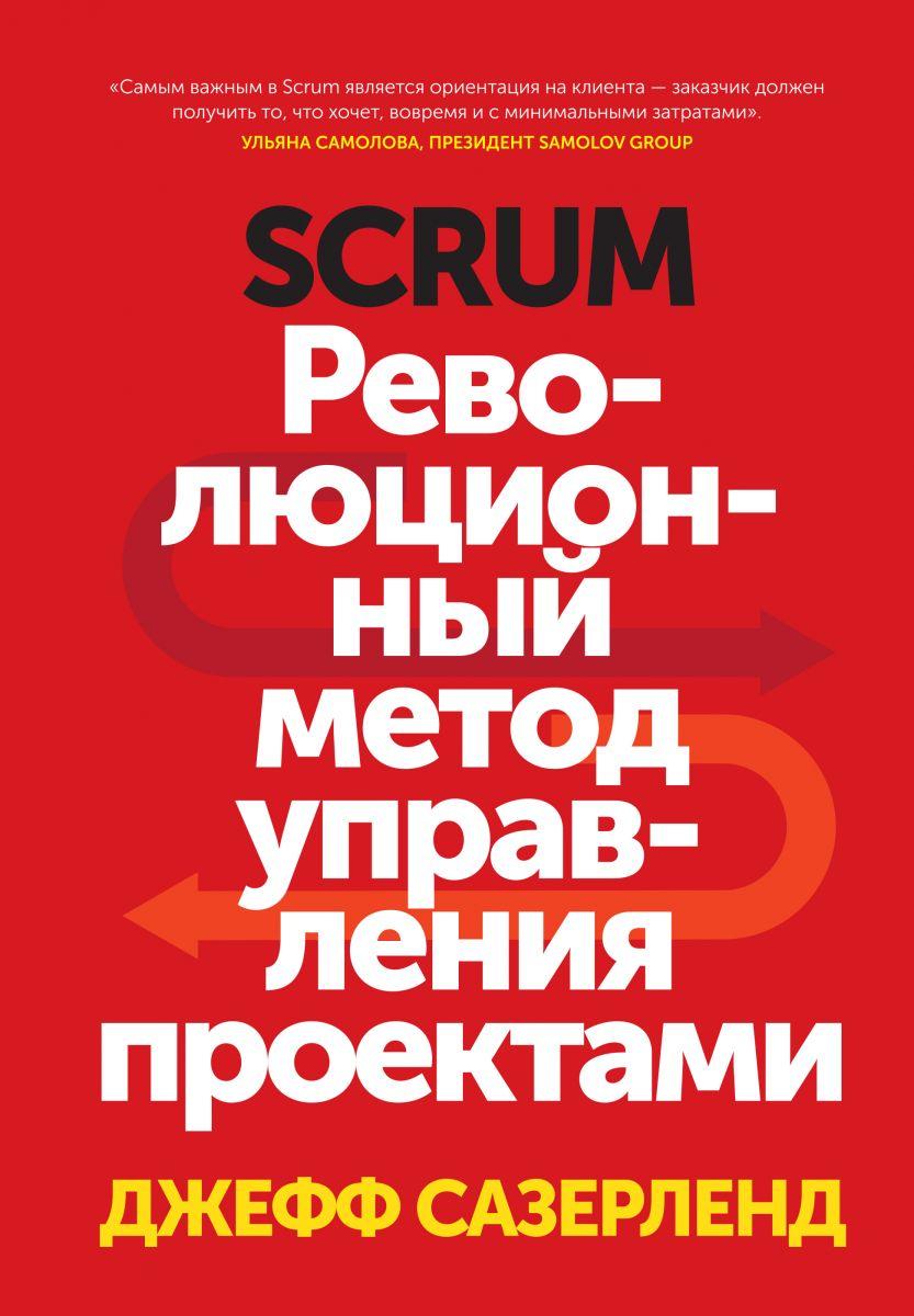 Книжный мир_uz SCRUM Scrum. Революционный метод управления проектами.   Джефф Сазерланд