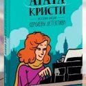 Агата Кристи. История жизни королевы детектива