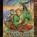 Багдадский вор. Книга 1 цикла «Багдадский вор». Андрей Белянин