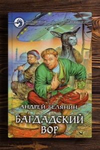 Багдадский вор. Книга 2. Андрей Белянин