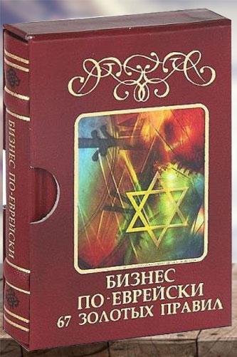 Бизнес по-еврейски. 67 золотых правил. М.Л. Абрамович