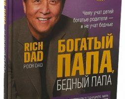 Богатый папа, Бедный папа.   Роберт Кийосаки
