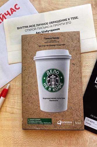Дело не в кофе. Корпоративная культура Starbucks. Говард Бехар