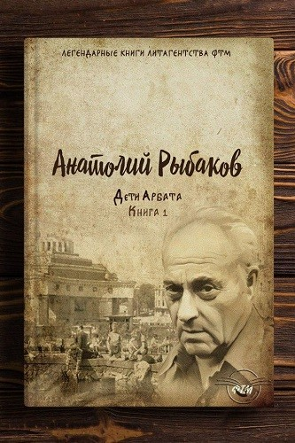 Дети Арбата. Книга 1. Анатолий Рыбаков