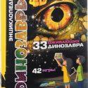 Devar. Динозавры. 4D Энциклопедия…   Аверьянов В.В.
