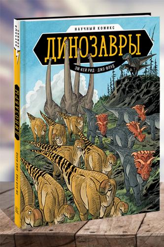 Динозавры. Научный комикс. Эм-Кей Рид