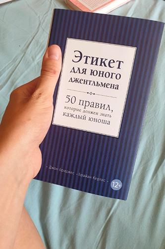 Этикет для юного джентльмена. 50 правил, которые.... Бриджес Джон, Кертис Брайан
