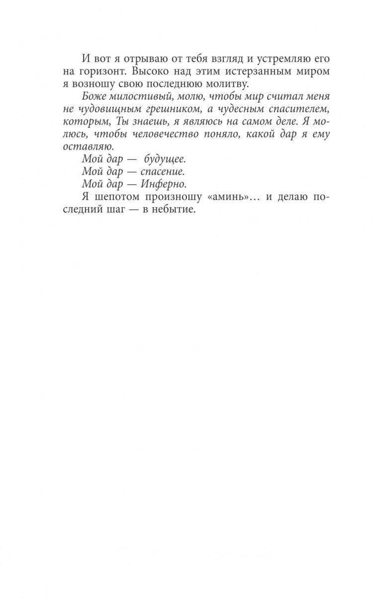 Фрагмент Инферно. Дэн Браун