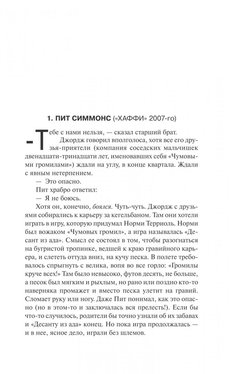 Фрагмент Лавка дурных снов. Стивен Кинг