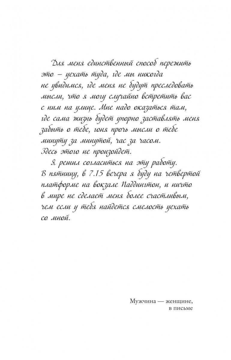 Фрагмент Последнее письмо от твоего любимого. Мойес Джоджо