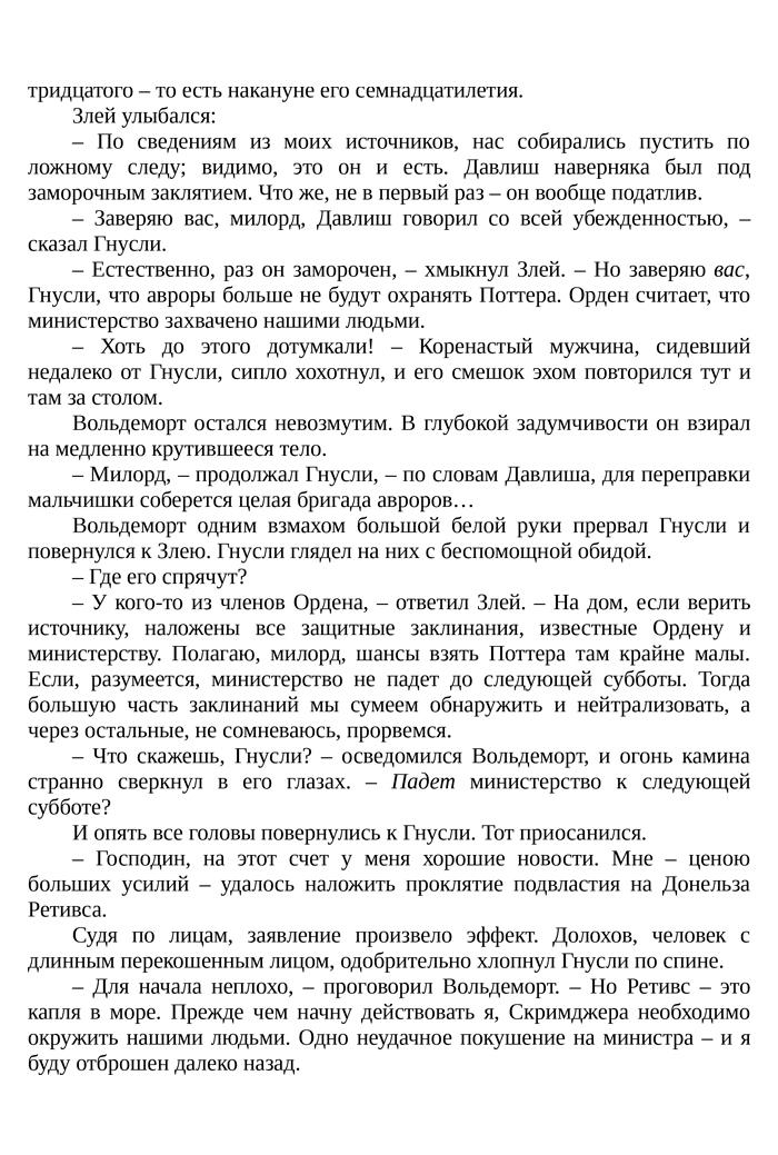 Гарри Поттер и Дары смерти. Джоан К. Роулинг