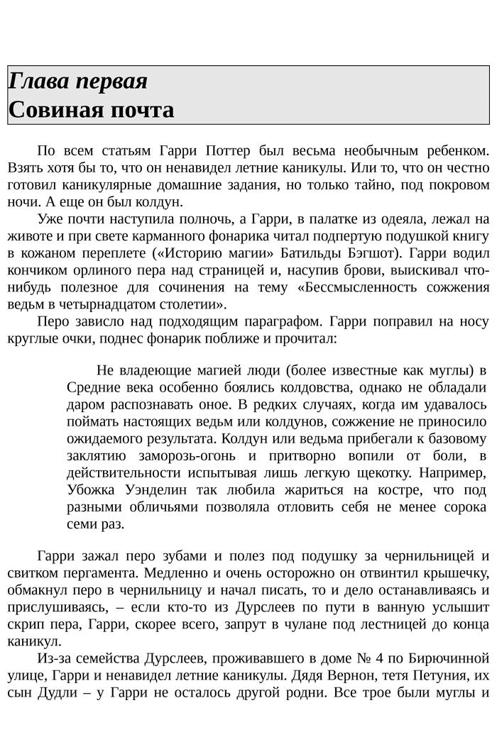 Гарри Поттер и узник Азкабана. Джоан К. Роулинг