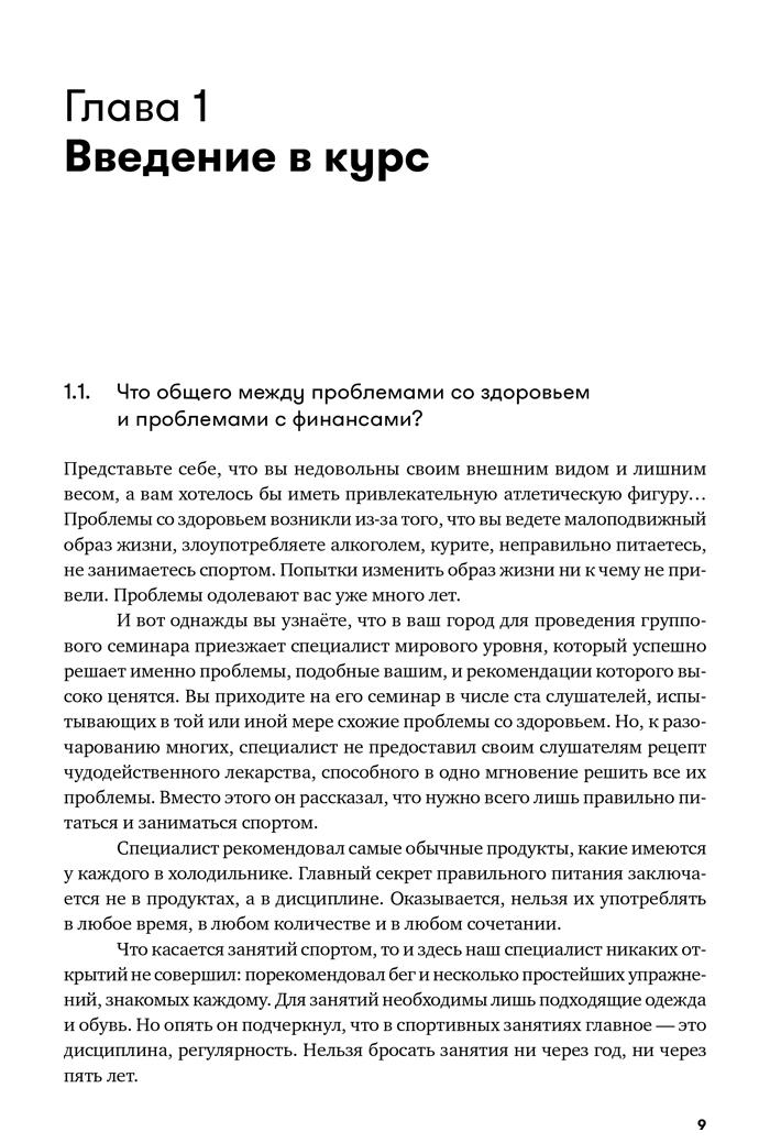 Основы финансовой грамотности. Артем Богдашевский