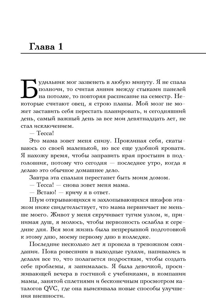 Фрагмент После. Анна Тодд