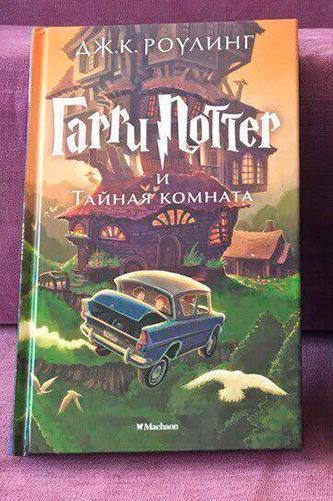 Гарри Поттер и Тайная комната. Дж. К. Роулинг