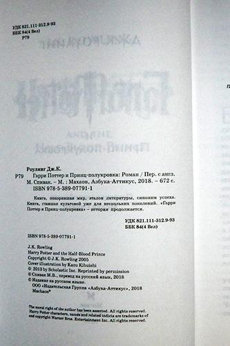 Гарри Поттер и Принц-полукровка. Джоан К. Роулинг
