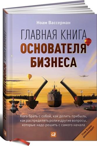 Главная книга основателя бизнеса. Наом Вассерман