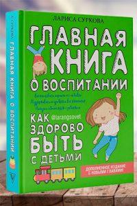 Главная книга о воспитании. Как здорово быть с детьми. Суркова Л.М.