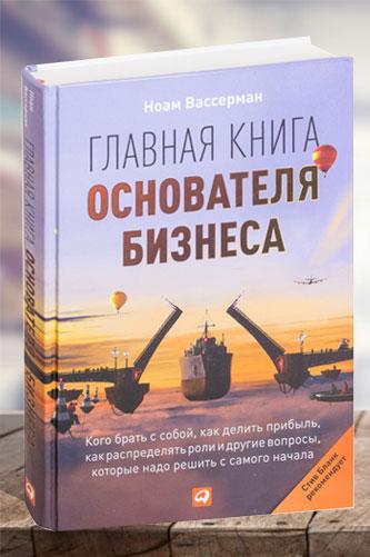 Главная книга основателя: Кого брать.... Наом Вассерман