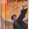 Гарри Поттер и Дары смерти.   Дж.К. Роулинг