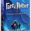 Гарри Поттер и Принц-полукровка.  Дж.К. Роулинг