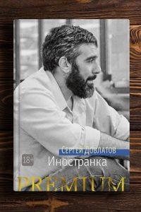 Иностранка. Сергей Довлатов
