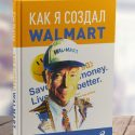 Как я создал Walmart.  Сэм Уолтон