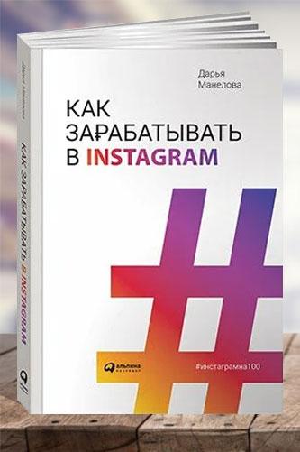 Как зарабатывать в Instagram. Дарья Манелова