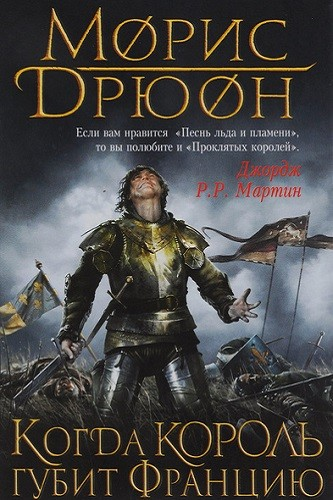 Когда король губит Францию. Книга 7. Морис Дрюон