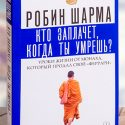 Кто заплачет, когда ты умрешь? Уроки жизни от монаха, который продал свой «феррари». Робин Шарма