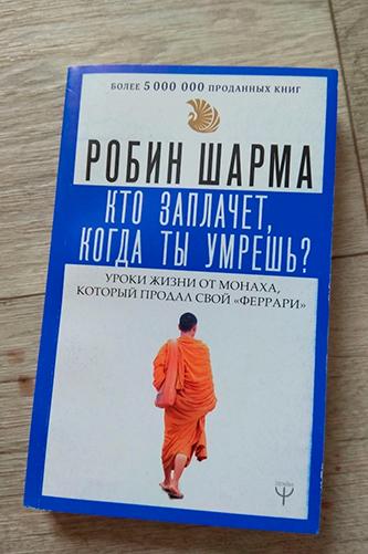 Кто заплачет, когда ты умрешь? Уроки жизни от монаха... Робин Шарма